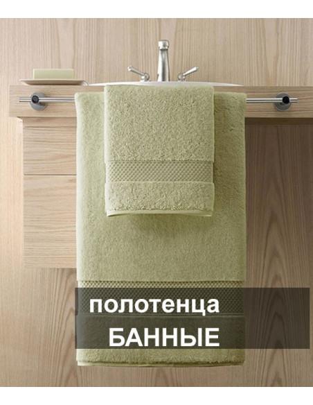 Полотенца банные и для лица