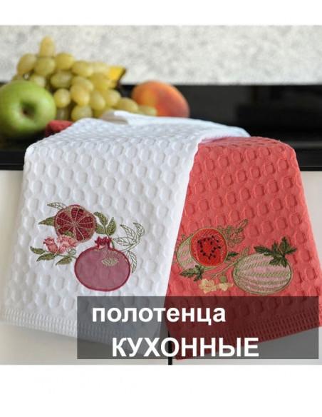 Полотенца кухонные