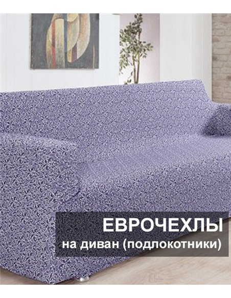 Чехлы диваны с подлокотниками