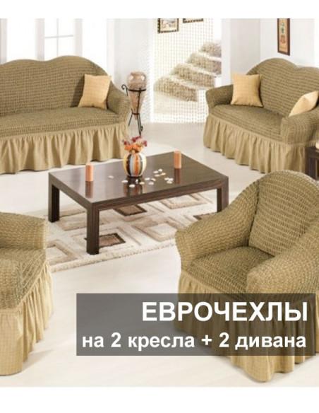 Еврочехлы на 2 дивана + 2 кресла