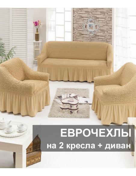 Еврочехлы на диван + 2 кресла