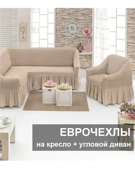 Еврочехлы на угловой диван + кресло