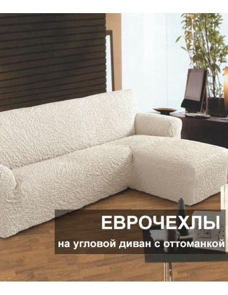 Еврочехлы на угловой диван с оттоманкой