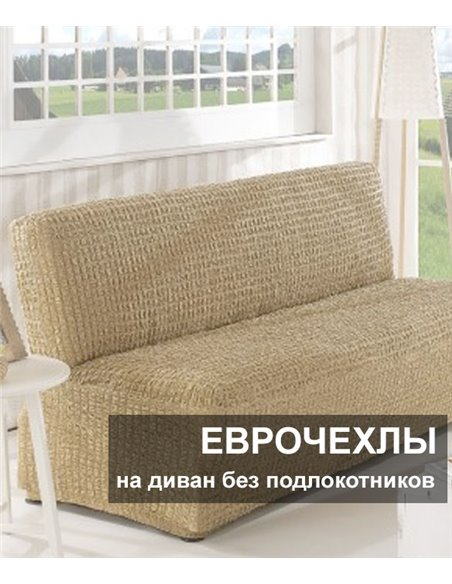 Чехол на диван без подлокотников